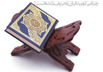 عدم تحریف قرآن