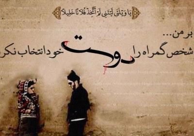 ارتباط با نامحرم