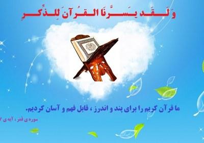 ترجمه و فهم قرآن