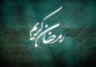 فضیلت رمضان