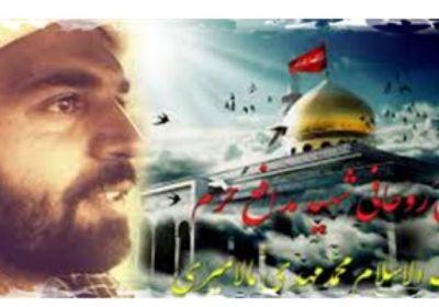 شیخ محمدمهدی مالامیری