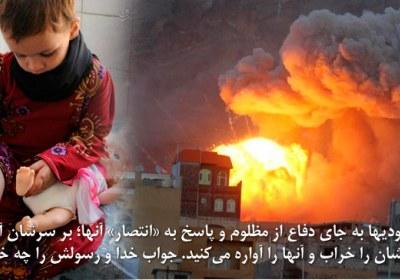 یمن و عربستان