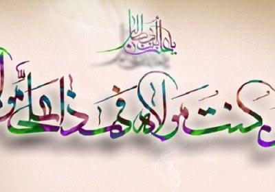 عید اکبر روز غدیر