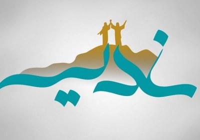 استناد حضرت علی به حدیث غدیر
