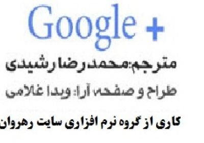 گوگل پلاس(+Google)