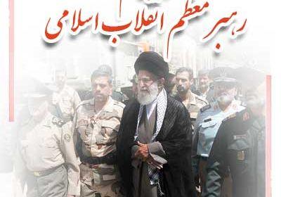 """کتاب """"اقتدار ملّى در كلام رهبر معظم انقلاب اسلامى"""""""