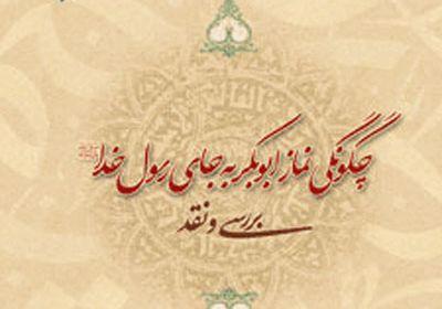"""کتاب """"چگونگی نماز ابو بکر به جای رسول خدا (صلی الله علیه وآله)"""""""