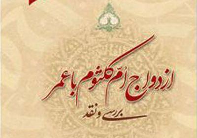 """کتاب """"ازدواج ام کلثوم با عمر"""""""