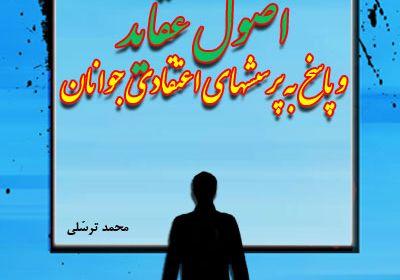 """کتاب """"اصول عقاید و پاسخ به پرسشهای اعتقادی جوانان"""""""