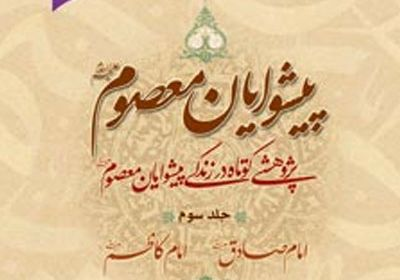 "کتاب ""پیشوایان معصوم علیهم السلام"" جلد سوم"