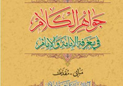 """کتاب """"جواهر الکلام فی معرفة الإمامة والإمام"""" جلد یکم"""