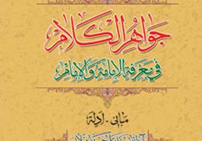 """کتاب """"جواهر الکلام فی معرفة الإمامة والإمام"""" جلد دوم"""