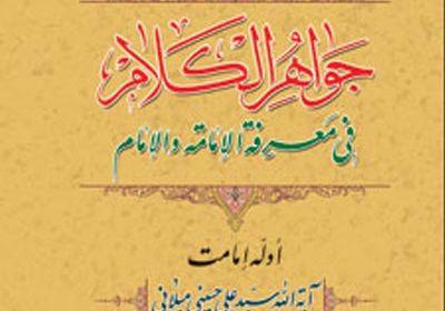 """کتاب """"جواهر الکلام فی معرفة الإمامة والإمام"""" جلد سوم"""