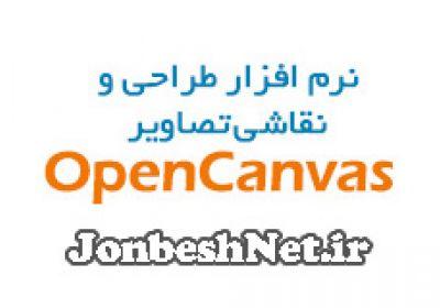 دانلود نرم افزار OpenCanvas 6.0.05 – نقاشی