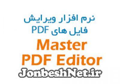 دانلود نرم افزار Master PDF Editor 2.1.80 – ویرایش پی دی اف