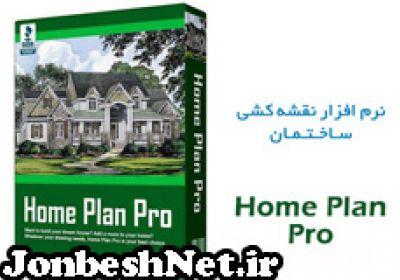 دانلود نرم افزار Home Plan Pro 5.2.26.11 – نقشه کشی ساختمان