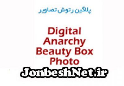 دانلود نرم افزار Digital Anarchy Beauty Box Photo 3.0.7 – پلاگین روتوش حرفه ای تصاویر
