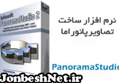 دانلود نرم افزار PanoramaStudio Pro 2.6 – ساخت تصاویر پانوراما