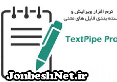 دانلود نرم افزار TextPipe Pro 9.7 Retail – تبدیل و ویرایش داده ها در فایل های متنی