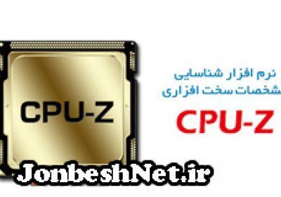 دانلود نرم افزار CPU-Z 1.70.0 – نمایش اطلاعات و مشخصات سی پی یو، رم و مادربورد