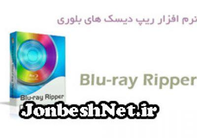 دانلود نرم افزار Fast Blu-ray Ripper 7.0.0.19 – ریپ دیسک های بلوری و دی وی دی