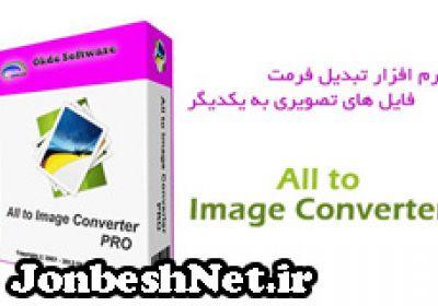 دانلود نرم افزار Okdo All to Image Converter Professional 5.3 – تبدیل به فرمت فایل های تصویری