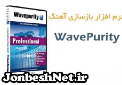 دانلود نرم افزار WavePurity Professional 7.60 – بازسازی فایل های صوتی