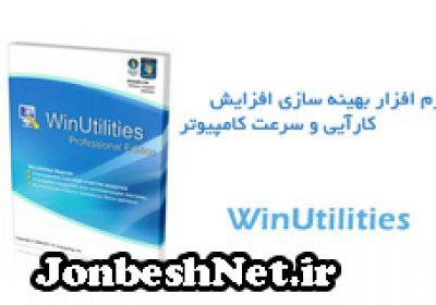دانلود نرم افزار WinUtilities Pro 11.13 – بهینه سازی ، افزایش کارآیی و سرعت کامپیوتر