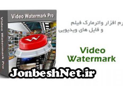 دانلود نرم افزار Video Watermark Pro 5.1 – واترمارک فیلم و فایل های ویدیویی