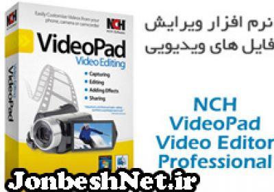 دانلود نرم افزار VideoPad Video Editor Professional 3.72- ویرایش فایل های ویدئویی