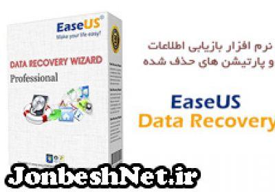 دانلود نرم افزار EASEUS Data Recovery Wizard Professional Edition 7.5 – بازیابی اطلاعات و پارتیشن های حذف شده