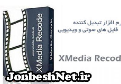 دانلود نرم افزار XMedia Recode 3.1.7.9 – تبدیل فرمت های ویدیویی نظیر MKV و MP4 و … با قابلیت Mux/Demux