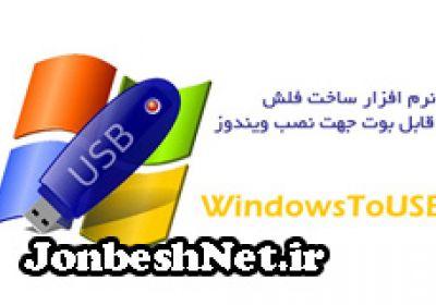 دانلود نرم افزار WindowsToUSB Lite v1.1.0 – نصب ویندوز از روی فلش مموری