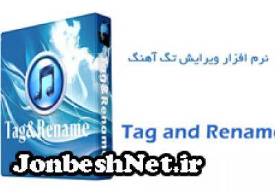دانلود نرم افزار Tag and Rename 3.8 – ویرایش تگ آهنگ