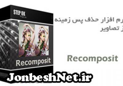 دانلود نرم افزار Stepok Recomposit Pro 5.1 Build 17078 – حذف پس زمینه از تصاویر
