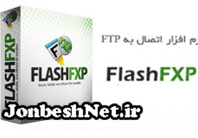 دانلود نرم افزار FlashFXP 4.4.3 Build 2035 Final – اف تی پی