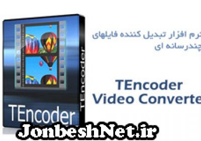 دانلود نرم افزار TEncoder Video Converter 3.7.0.3964 Final – تبدیل فرمت ویدئو و موسیقی