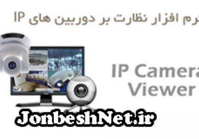 دانلود نرم افزار IP Camera Viewer 1.22 – نظارت بر دوربین های IP