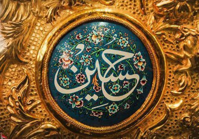 هدیه الهی به امام حسین علیه السلام