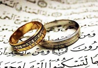 ازدواج زیر سایه قرآن