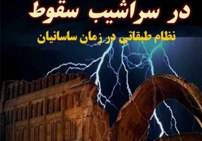 علت سقوط ساسانیان