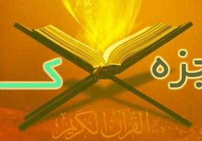 قرآن؛ معجزه کلام