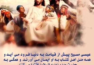 منجی انجیل