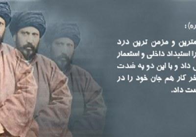 سيد جمال الدين اسدآبادی