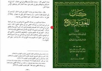 ممشروعیت قرآن به سر در منابع اهل سنت