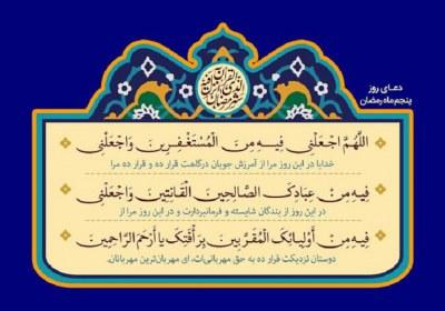 دعای روز پنجم ماه رمضان