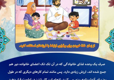 ارتباط خوب و مؤثر با کودک