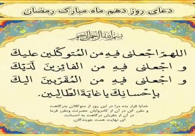 دعای روز دهم