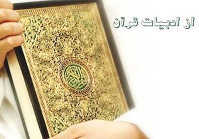 نکتهای از ادبیات قرآن