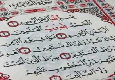 Surat 1   Al-Fátiha